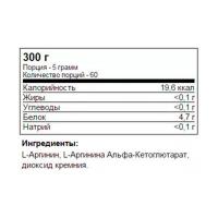 Аргинин Maxler Arginine AAKG (300 г)