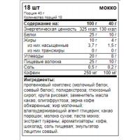 Батончик с гуараной Protein Rex (40 г)