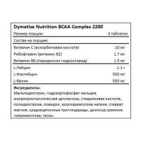 BCAA 200 caps Dymatize Nutrition