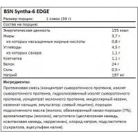 Протеин Syntha-6 EDGE BSN (1,75 кг)