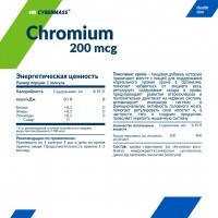 Хрома пиколинат Cybermass (60 капсул)