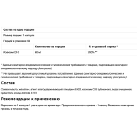 Коэнзим Q10 Be first Coenzyme Q10 (60 капсул)