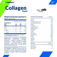 Collagen Peptides Liquid Cybermass (500 мл)