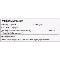 Добавка DMAE Maxler (100 капсул)