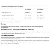 Рыбий жир Be first Fish oil (90 гелевых капсул)