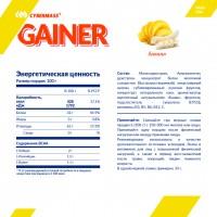 Гейнер Cybermass (3000 г)