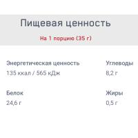 Гидролизат протеина HydroBeef Level Up (908 г)