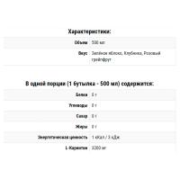 Напиток L-kar 3200 Fit-Rx (500 мл)