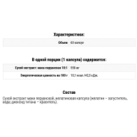 Бустер тестостерона Maca 550 Fit-Rx (60 капсул)