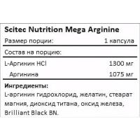 Аргинин Mega arginine Scitec (90 капсул)