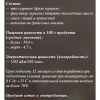 Мясо куриное сушеное копченое МСЯО (50 г)