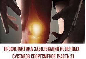 ПРОФИЛАКТИКА ЗАБОЛЕВАНИЙ СУСТАВОВ Ч.2