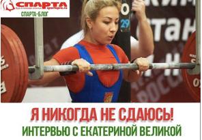 """""""Я никогда не сдаюсь!"""" Екатерина Великая"""