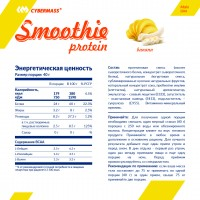 Протеин Protein Smoothie Cybermass (800 г)