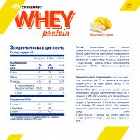 Сывороточный протеин Whey Cybermass (908 г)